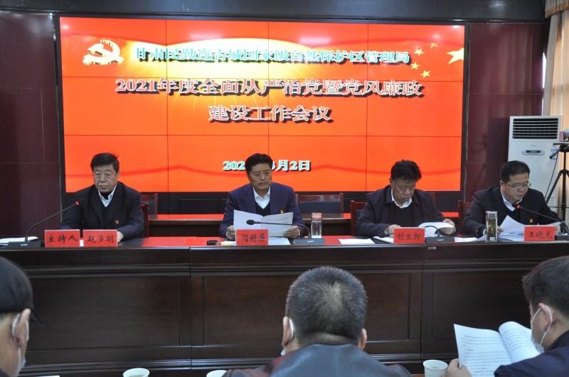 民勤连古城保护局召开2021年度全面从严治党暨党风廉政建设工作会议