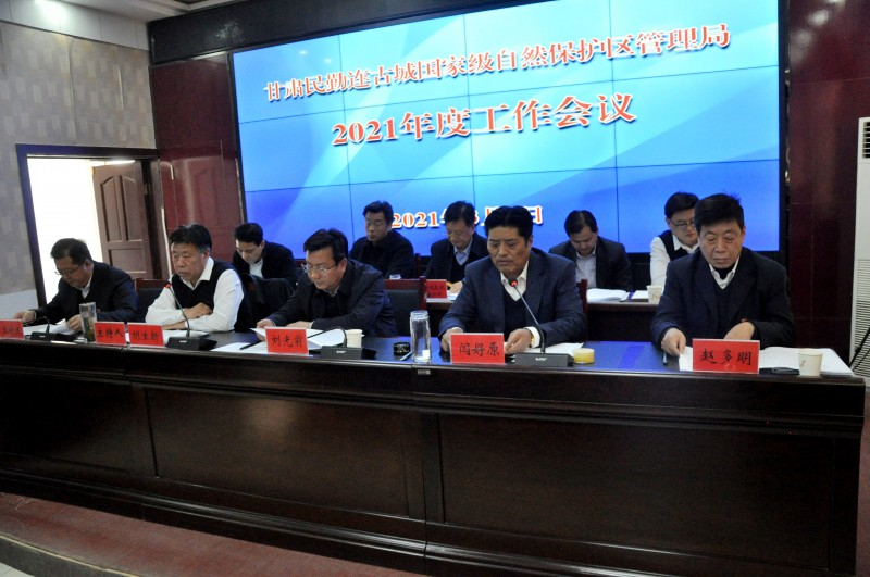 民勤连古城保护局召开2021年度保护区工作会议