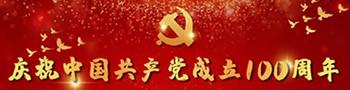 庆祝建党100周年系列活动