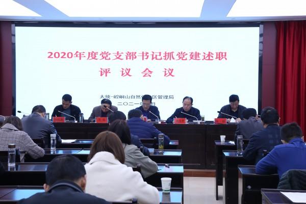 太统-崆峒山保护局召开党支部书记抓党建述职评议工作会议