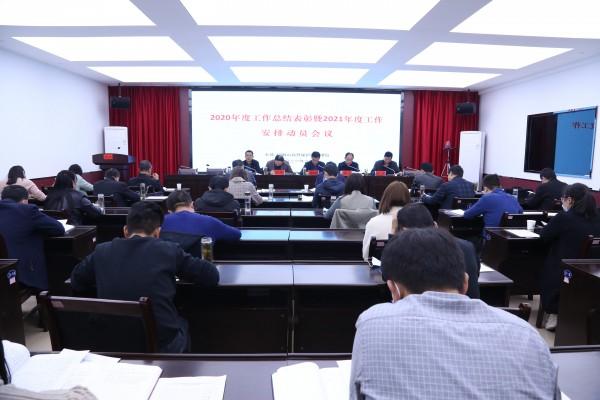太统-崆峒山保护局召开2020年度工作总结表彰暨 2021年度党建和业务工作动员安排会议