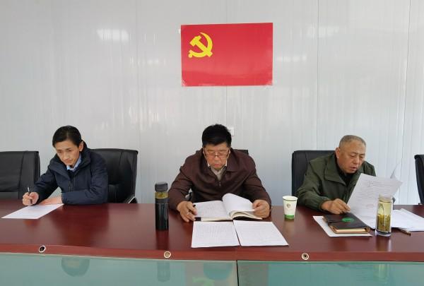 麻家寺保护站党支部召开2020年度组织生活会和民主评议党员工作会议